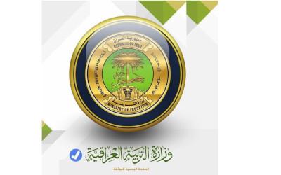 وزارة التربية تعلن جدول الامتحانات النهائية للسادس الاعدادي