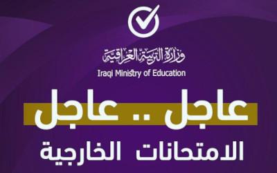 وزارة التربية تصدر قرار بشأن أمتحانات التمهيدية (الخارجي)