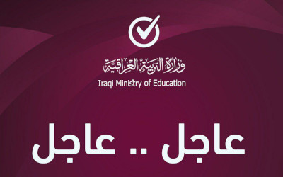 التربية : تأجيل امتحانات المرحلة الإعدادية الى الأول من أيلول المقبل