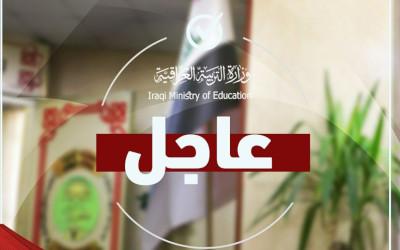 وزارة التربية تصدر تعليمات بشان اشتراك الطلبة بالامتحان الوزاري للمرحلة الاعدادية